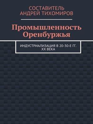 cover image of Промышленность Оренбуржья. Индустриализация в20-30-е гг. XXвека