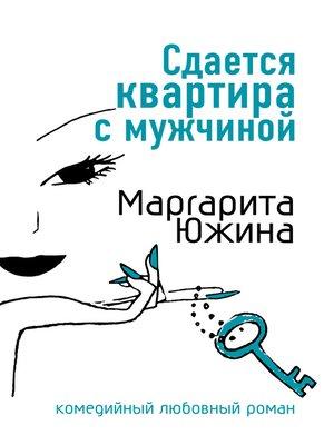 cover image of Сдается квартира с мужчиной