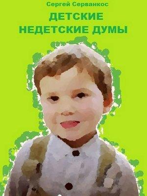 cover image of Детские недетские думы