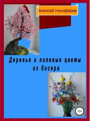 cover image of Деревья и полевые цветы из бисера