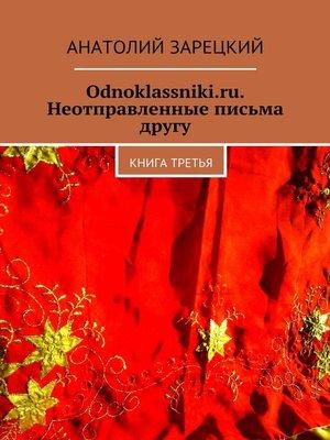 cover image of Odnoklassniki.ru. Неотправленные письма другу. Книга третья
