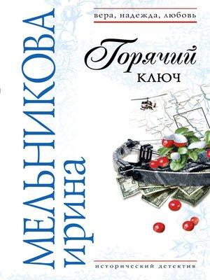 cover image of Горячий ключ