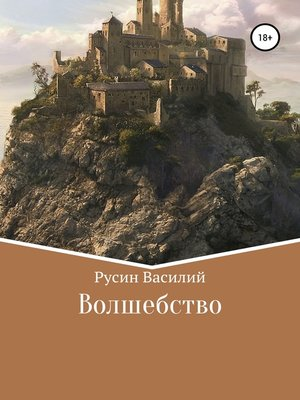 cover image of Волшебство
