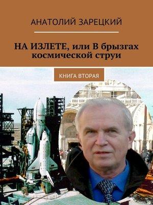 cover image of НАИЗЛЕТЕ, или Вбрызгах космической струи. Книга вторая