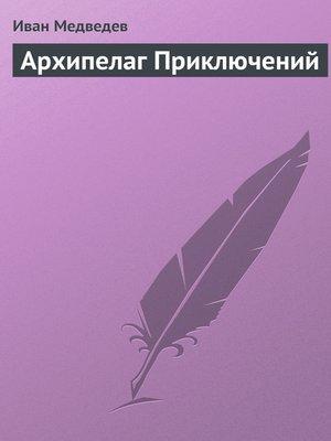 cover image of Архипелаг приключений