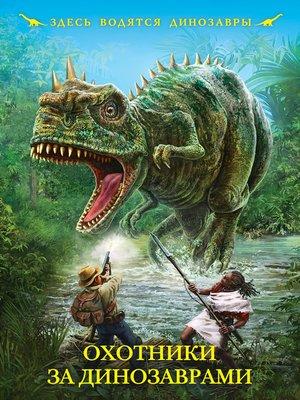 cover image of Охотники за динозаврами (сборник)