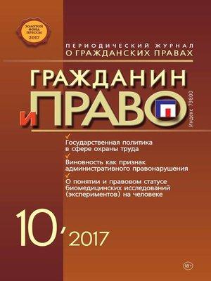 cover image of Гражданин и право №10/2017