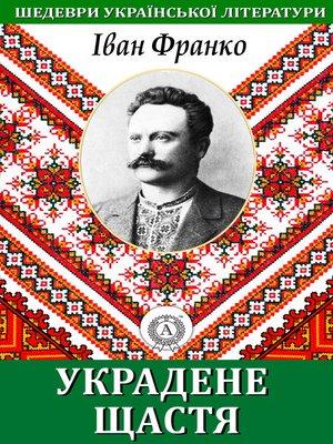 cover image of Украдене щастя
