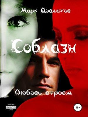 cover image of Соблазн. Любовь втроем