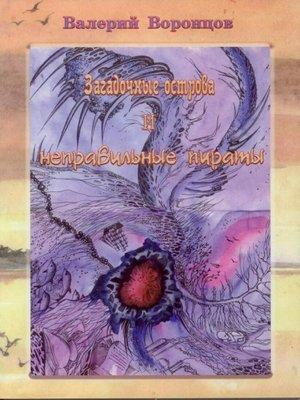 cover image of Загадочные острова и неправильные пираты