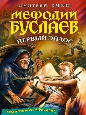 cover image of Первый эйдос