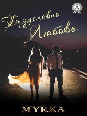 cover image of Безусловно любовь