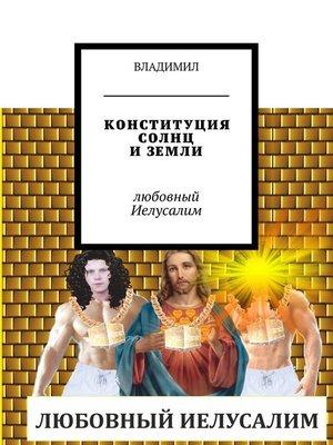 cover image of Конституция Солнц иЗемли. Любовный Иелусалим