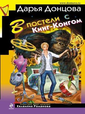 cover image of В постели с Кинг-Конгом