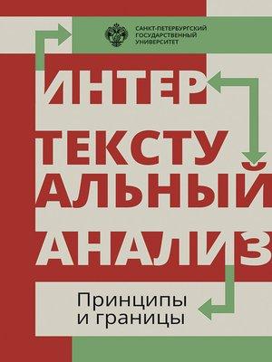 cover image of Интертекстуальный анализ