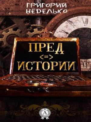 cover image of Предистории