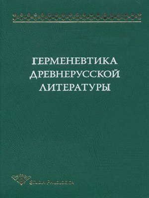 cover image of Герменевтика древнерусской литературы. Сборник 12