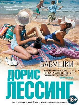 cover image of Бабушки (сборник)