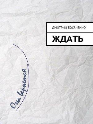 cover image of Ждать