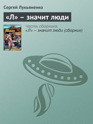 cover image of «Л» – значит люди
