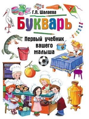 cover image of Букварь