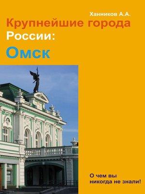 cover image of Омск