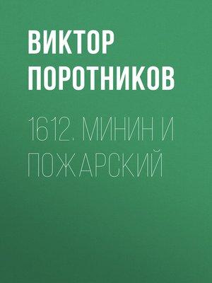 cover image of 1612. Минин и Пожарский