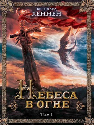 cover image of Небеса в огне. Том 1