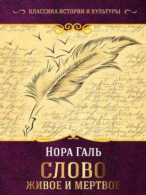 cover image of Слово живое и мертвое