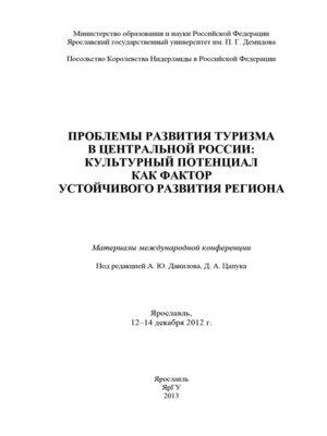 cover image of Проблемы развития туризма в Центральной России