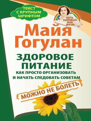 cover image of Здоровое питание