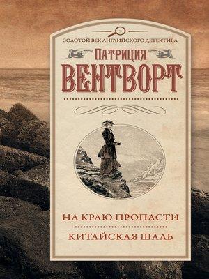 cover image of На краю пропасти. Китайская шаль (сборник)