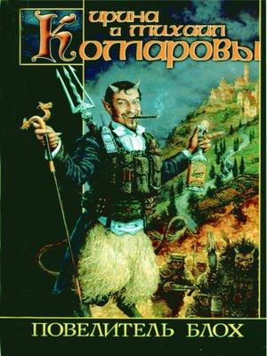 cover image of Повелитель блох