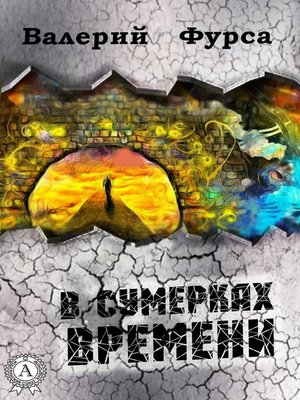 cover image of В сумерках времени