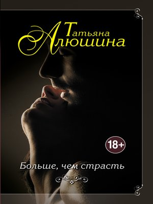 cover image of Больше, чем страсть