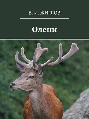 cover image of Олени