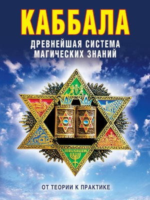 cover image of Каббала