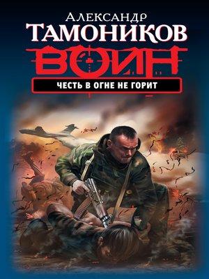 cover image of Честь в огне не горит