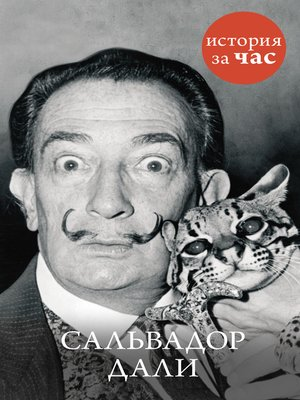 cover image of Сальвадор Дали