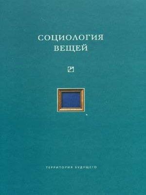 cover image of Социология вещей (сборник статей)