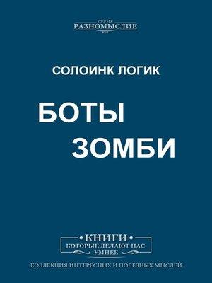 cover image of Боты Зомби