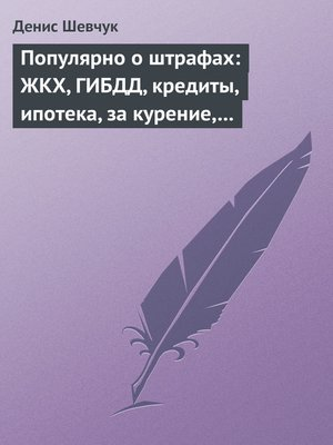 cover image of Популярно о штрафах