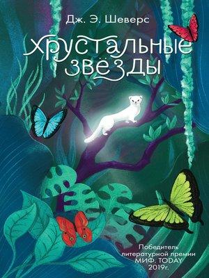 cover image of Хрустальные Звёзды