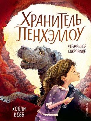cover image of Утраченное сокровище