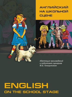 cover image of Английский на школьной сцене (+MP3)