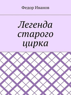 cover image of Легенда старого цирка