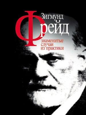 cover image of Знаменитые случаи из практики