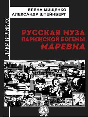 cover image of Русская муза парижской богемы. Маревна