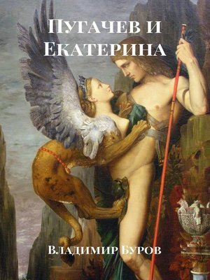 cover image of Пугачев и Екатерина