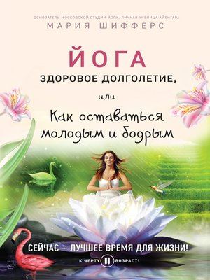 cover image of Йога
